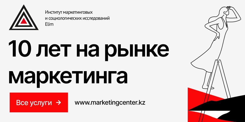 ИМСИ 10 лет на рынке Казахстана