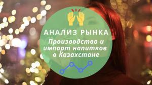 анализ_рынка_производство_напитков