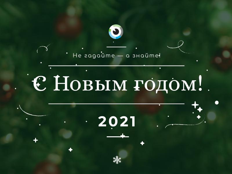 С новым 20201 годом!